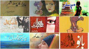 Best Urdu Romantic Novels – Review