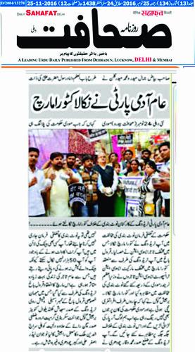 sahaft Katora March by Waqar Choudhary, and brijesh goyal ATW