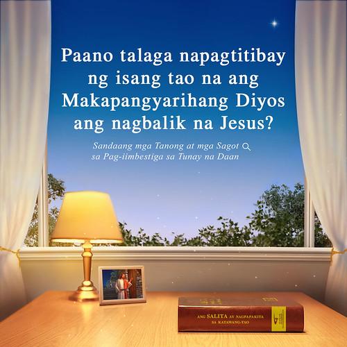 38. Paano talaga napagtitibay ng isang tao na ang Makapangyarihang Diyos ang nagbalik na Jesus?