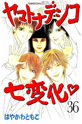 漫画    ヤマトナデシコ七変化 第01-36巻 Yamato Nadeshiko Shichihenge