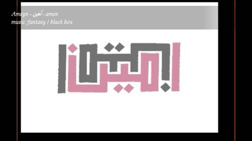 amen امين (ameyn) ambigram tessellation