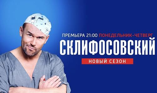 Сегодня на канале #россия1 в 22:10 #склифосовский7 10 серия с моим участием! Приглашаю всех к телеэкранам! #фильм #сериал #склиф7 #склифосовский