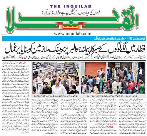inqulab Katora March by Waqar Choudhary, and brijesh goyal ATW