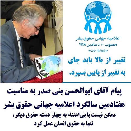 پیام آقای ابوالحسن بنیصدر به مناسبت هفتادمین سالگرد اعلامیه جهانی حقوق بشر