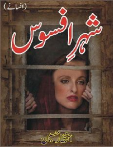 Shehr e Afsos By Intizar Hussain Free Download