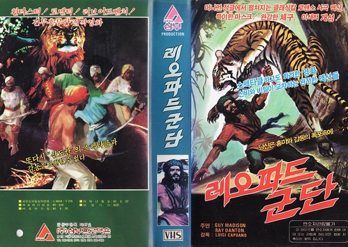 Seoul Korea vintage VHS cover-art for