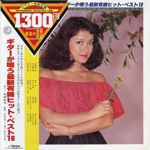 Yoshio Kimura & Victor Orchestra – Guitar Ga Utau Saishin Yusen (1979)
