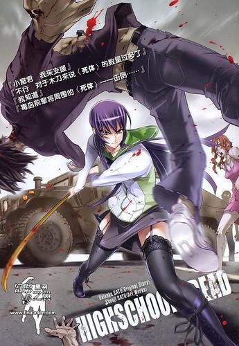 Alien Cyborgs Anime Review_H.O.T.D_Jap Poster