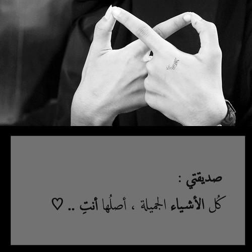 - كُل آلأشيآء آلجميلة أصلهآ أنتِ ()