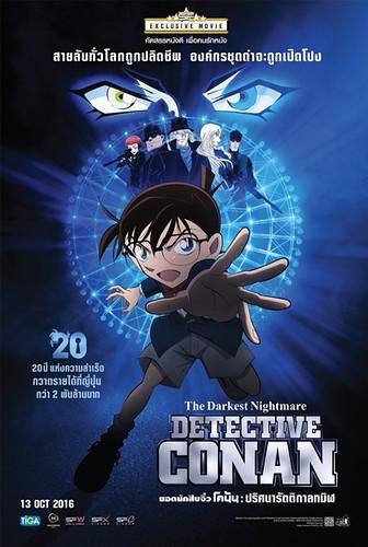ดูหนังออนไลน์ KOD-HD.com ((Detective Conan The Movie 20th (2016) ยอดนักสืบจิ๋วโคนัน เดอะมูฟวี่ 20 ม้าปีศาจดำทมิฬ ฝันร้ายองค์กรชุดดำ [HD]))