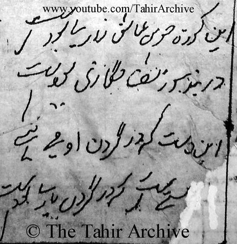Rubai from Omar Khayyam's 'Kuza Nama' written by Hazrat Mirza Ghulam Ahmad