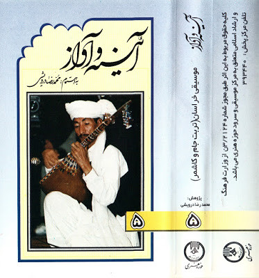 Mirror and Song - A collection of 28 cassettes of regional and religious music of Iran published in Iran, recorded in 1994 - Cassette 5: Music from Khorasan (Torbat-e Jam & Kashmar)