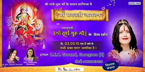 Mata Rani Ka Jagran 2015 by Shri Radhe Guru Maaa Charitable Trust