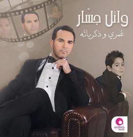 كلمات أغنية عمري و ذكرياته - وائل جسار