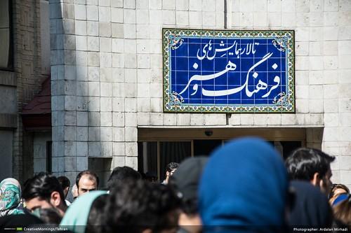 سالن پژوهشکده فرهنگ و هنر محل برگزاری جشن یکسالگی صبح خلاق تهران